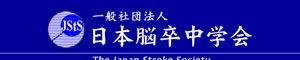 日本脳卒中学会